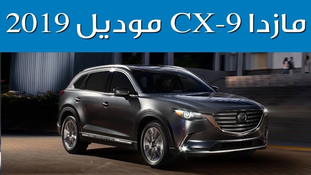 مازدا CX-9 موديل 2019 – شاهد المزايا والتحسينات الجديدة | سعودي أوتو