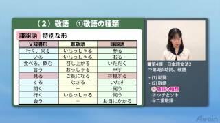 日本語教師養成コース日本語教育実力養成コース第4課 第2部【Nihongo】