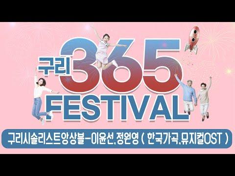 2021 구리 행복 365 축제 - 구리시솔리스트앙상블-이윤선,정원영(한국가곡,뮤지컬OST)