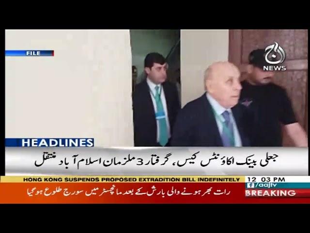 Headlines 12 PM | 16 June 2019 | Aaj News