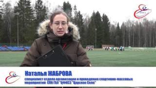Легкая атлетика - этап Спартакиады 2016 в Пушкинском районе.