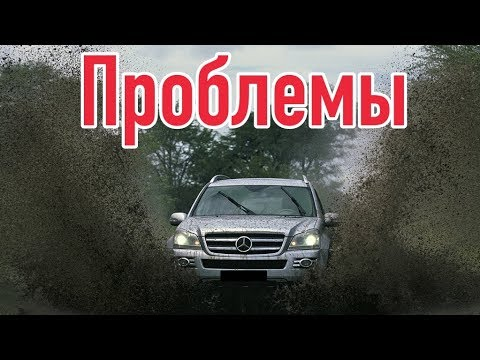 Мерседес ДЖЛ слабые места | Недостатки и болячки б/у Mercedes-Benz GL X164