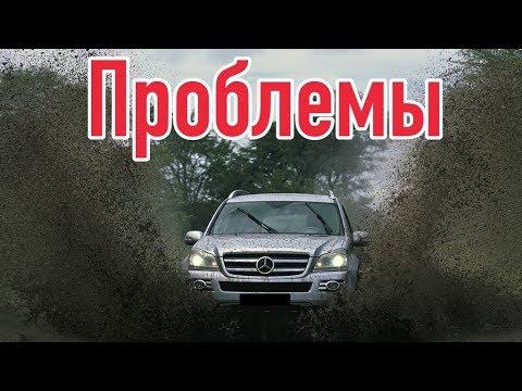 Мерседес ДЖЛ слабые места | Недостатки и болячки б/у Mercedes-Benz GL X164