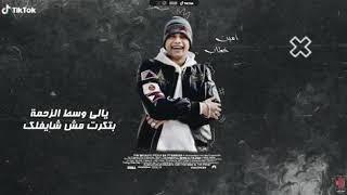 حالات واتس مهرجانات 2020 امين خطاب هفتح الغزالة والعب بيها في وشك