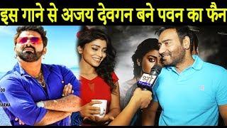 Gambar cover इस गाने को सुन अजय देवगन बन गए पवन का फैन Ajay Devgan became the fan of Pawan Singh Bhojpuri News