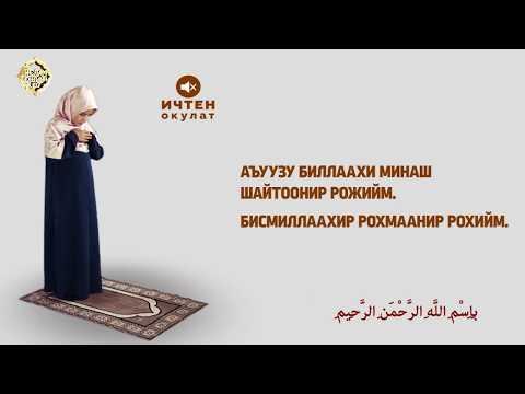 4 Рекет Парз Дигер (Асыр) Намазы    Ислам Онлайн Kg