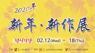 """[(사)세계문화교류협회] 2020 """"신년신작전"""" / 2…"""