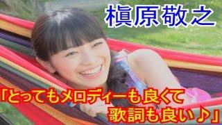 【槇原敬之】miwa「曲はとってもメロディーも良くて歌詞も良い♪」 槇原...