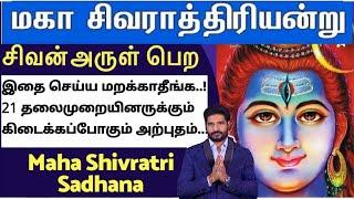 சிவராத்திரி விரத முறை | Maha Shivratri 21 Feb 2020 /மாசிமகாசிவராத்திரி | maha Shivratri Isha Sadhana