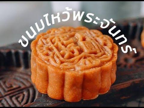 ขนมไหว้พระจันทร์ สูตรแป้งบางไส้แน่น ทำง่ายมาก Durian Moon Cake