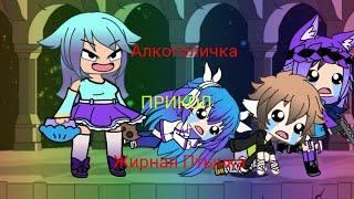 Клип прикол {Алкоголичка} Gacha Life (на русском)