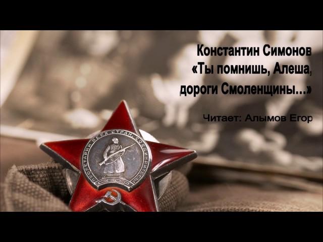 Изображение предпросмотра прочтения – ЕгорАлымов читает произведение «Ты помнишь, Алёша, дороги Смоленщины» К.М.Симонова