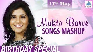 Mukta Barve Songs Mashup - Hit Marathi Songs Mashup 2017 | Kadhi Tu | Ka Kalena | Band Baja