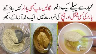EID SPECIAL WHITENING FACIAL/whitening multani mitti mask/bleach and whitening facial