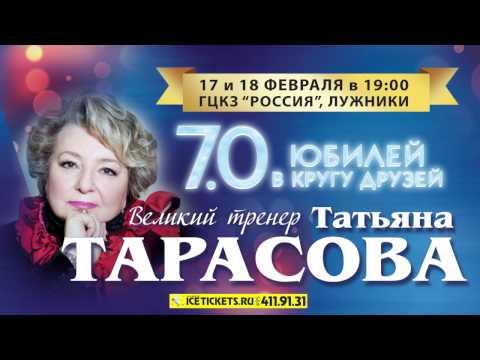 Татьяна Тарасова - Юбилей в ГЦКЗ Россия 17-18.02.2017 г