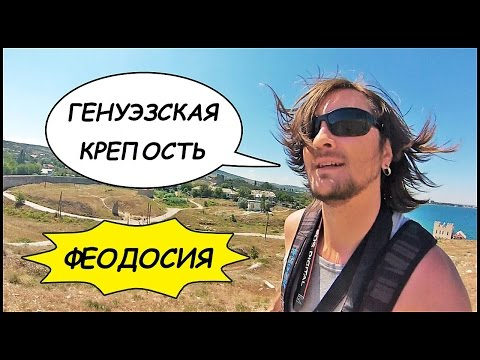 знакомства украина феодосия