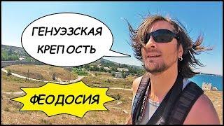 ГЕНУЭЗСКАЯ КРЕПОСТЬ (ФЕОДОСИЯ, УКРАИНА) ⛴ Круиз По Черному Морю!