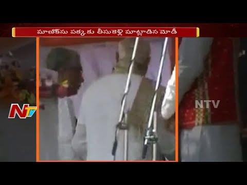 PM Modi Special Meeting with Manik Sarkar @ Viplav Kumar Dev Swearing in Ceremony