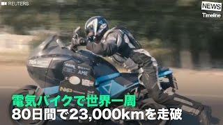 [NEWS] 電気バイクで世界一周 80日間で23,000kmを走破
