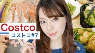 【コストコ】#7 冷凍保存しながら購入品紹介❗️リピ品も♡COSTCO