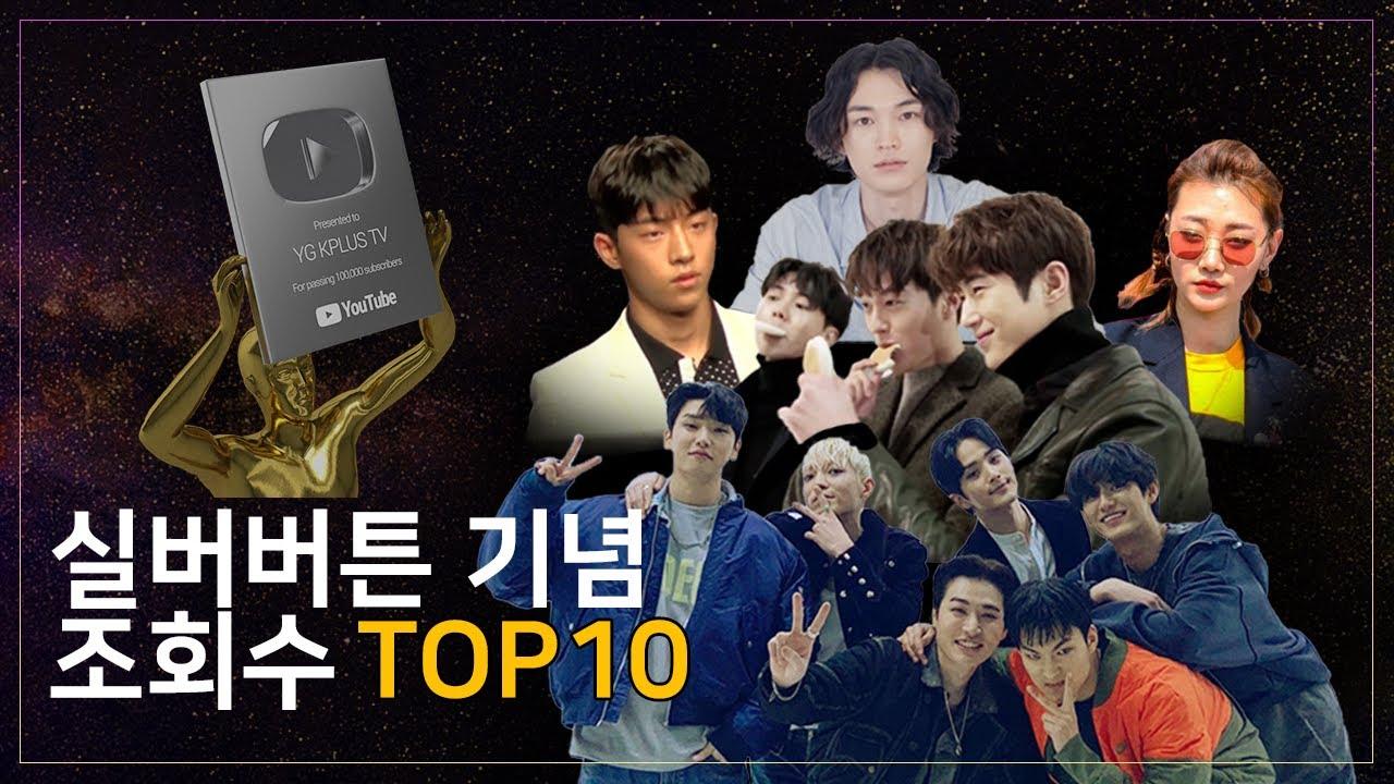 🎉실버버튼 기념🎁 조회수 TOP10 영상 모아보니 초호화 라인업..✨