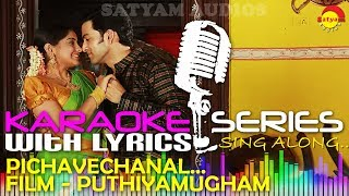 Pichavecha | Karaoke Series | Track With Lyrics | Film Puthiyamugham
