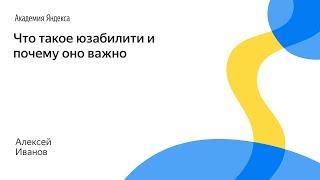 видео Принципы юзабилити. Методы оценки юзабилити мобильных приложений