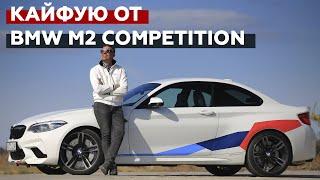 тест-драйв BMW M2 Competition  Big Test с Сергеем Волощенко