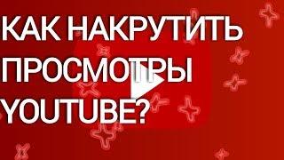 Как накрутить просмотры в IGTV на видео? Накрутка просмотров Instagram TV