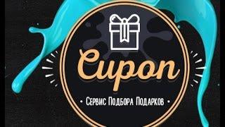 видео Не знаете что подарить? Купите подарочный сертификат!