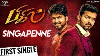 SHOCKING! Bigil Single Leaked I Vijay, Nayanthara, Atlee I Latest Tamil Cinema News