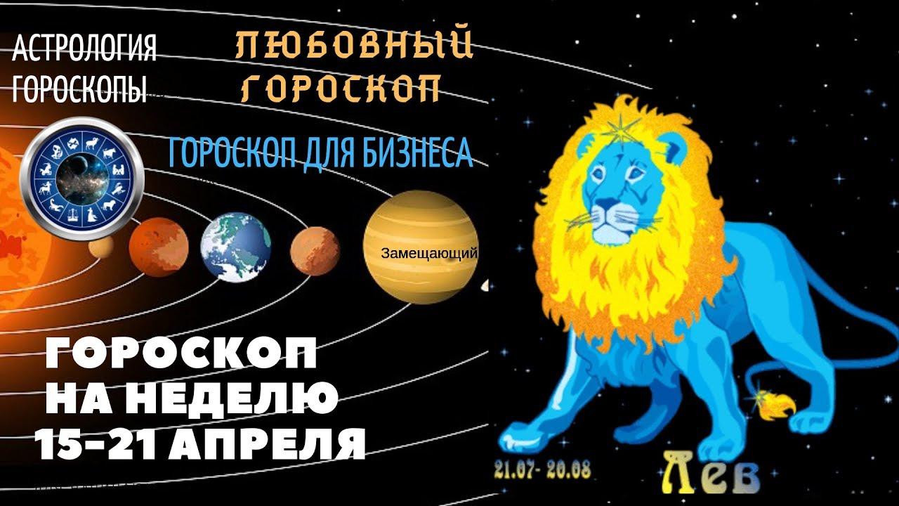 Лев. Гороскоп на неделю с 15 по 21 апреля 2019. Любовный гороскоп. Гороскоп для бизнеса.