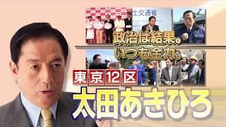 【太田昭宏】政見動画(全編)