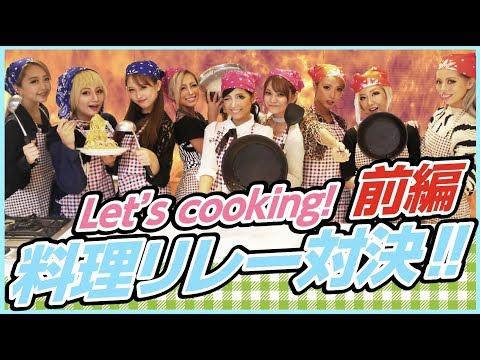 【料理対決】ガチめのギャルが料理するのってエモくね?