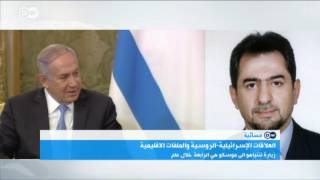 ما هي تداعيات التقارب الروسي الإسرائيلي على إيران؟