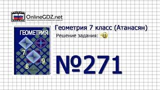 Задание № 271 — Геометрия 7 класс (Атанасян)