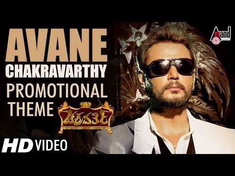 Avane Chakravarthy | Challenging Star Darshan Promotional Theme Song 2017 | Karan | Chanukya