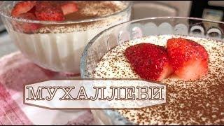 Мухаллеби или рисовый пудинг по-турецки, вкусный завтрак! Сютлач