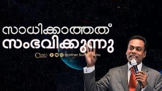 സാധിക്കാത്തത് സംഭവിക്കുന്നു | Christian online Prayer |Br. Suresh Babu-Malayalam Christian Messages