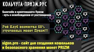 30%+30% от украденного уже возместил Рой Клуб - 9400 монет Призм инвестировано в моё управление!
