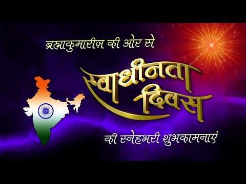 Jan Gan Man | Indian National Anthem | 15 August Special | Brahmakumaris