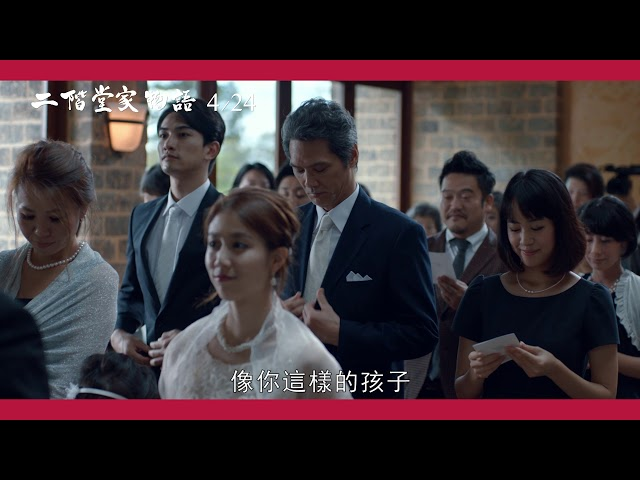 【二階堂家物語】4月24(五) 正式預告