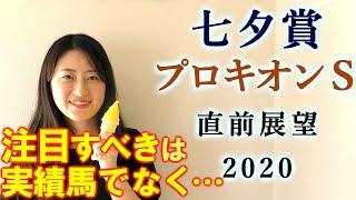 【競馬】七夕賞 プロキオンS 2020 直前展望(大井競馬 ジャパンダートダービーはブログで予想!) ヨーコヨソー