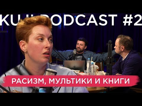 Татьяна Фельгенгауэр (KuJi Podcast 2)
