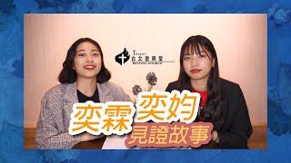 台北復興堂 || 見證 || 陳奕㚬+陳奕霖