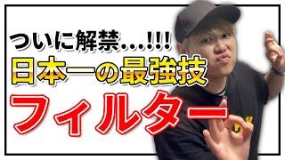 【解禁!!!】momimaru流フィルター | 日本一が教えるヒューマンビートボックス講座 | #22 過去最高難易度!?