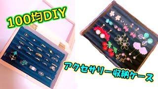 【100均DIY】アクセサリー収納ケースの作り方 thumbnail