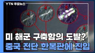 美 해군 구축함, 中 랴오닝 항모 전단 진형 깨고 들어가 / YTN