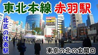 東北本線、赤羽駅周辺を散策!(Japan Walking around Akabane Station)