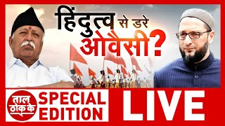 Taal Thok Ke (Spl Edition): Mohan Bhagwat के हिंदुत्व वाले बयान पर Owaisi बेचैन क्यों? | TTK
